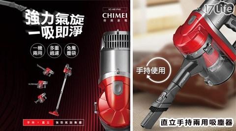 CHIMEI 奇美-直立手持兩用吸塵器(VC-HB1PH0)