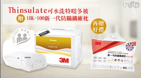 3M~Thinsulate可水洗特暖冬被Z500 雙人^(6x7^)~加贈防蹣纖維枕~ 型