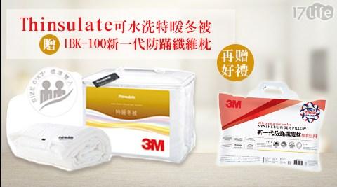 只要4,990元(含運)即可享有【3M】原價11,900元Thinsulate可水洗特暖冬被Z500標準雙人(6x7)1入,購買再贈【3M】IBK-100新一代防蹣纖維枕-標準型(7100096087)2入!