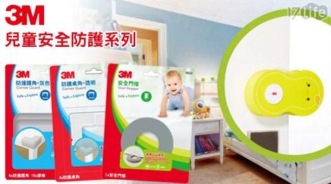 3M-兒童安全防護買一送一系列