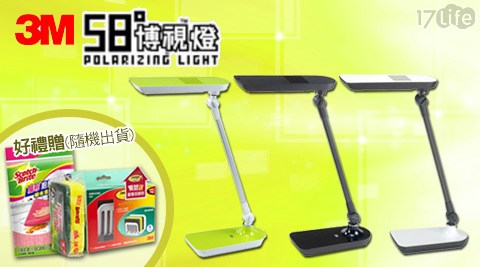 3M-58°博視燈系列可調光LED檯燈(LD6000),好禮加碼送:【3M】17650G 無痕廚房收納-菜瓜布收納架小綠促銷包或【3M】817life序號001廚房擦拭布(隨機出貨)