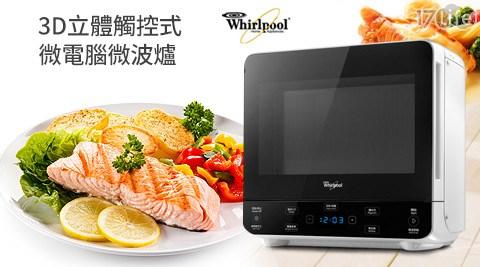 Whirlpool/惠而浦/觸控式/微波爐/MAX34EW/福利品