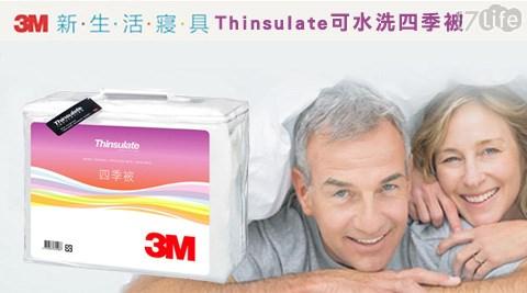 3M/Thinsulate/可水洗/四季/被
