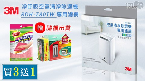 3M-淨呼吸空氣清淨除濕機(RDH-Z80TW)專用濾網