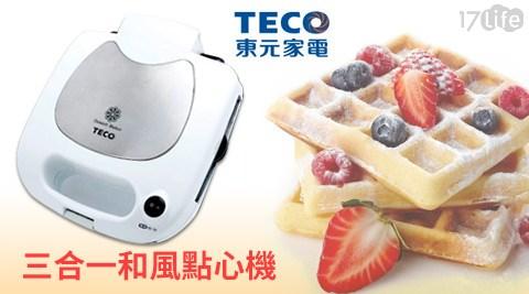 平均每台最低只要1580元起(含運)即可享有【TECO東元】三合一和風點心機(YP0701CBW)1台/2台,享一年保固。