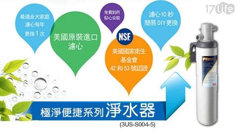 3M-極淨便捷系列淨水器(3US-S17 life 團購 網004-5)