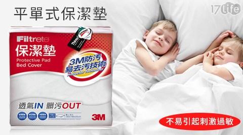 3M-平單式保潔墊