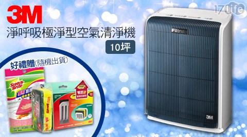 3M-淨呼吸極淨型10坪空氣清淨機(FA-T20AB)17 play+贈好禮