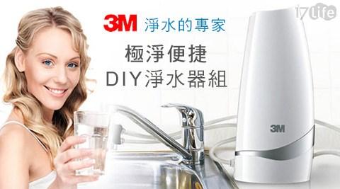 3M-極淨便捷DIY淨水器組
