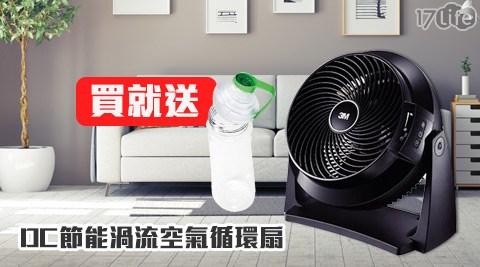 3M-DC節能渦流空氣循環扇(FC-800HD)+贈【Filtrete】隨身水壺(顏色隨機)