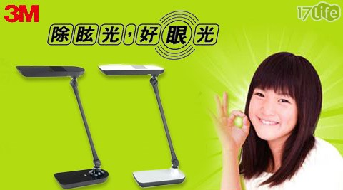 【3M】/58°/博視燈/可調光/LED檯燈/LD6000