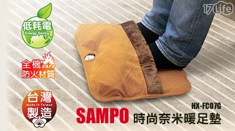 平均每入最低只要700元起(含運)即可購得【SAMPO 聲寶】時尚奈米暖足墊(HX-FC07G)1入/2入,保固一年。