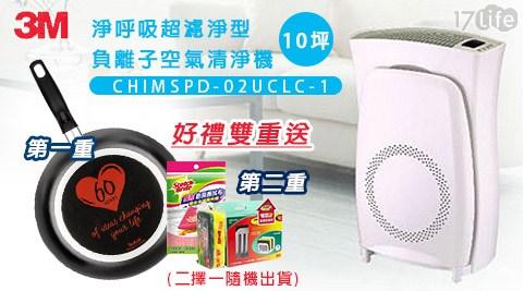 3M-10坪淨呼吸超濾淨型負離子空歐 可 冷 泡 茶氣清淨機(CHIMSPD-02UCLC-1)