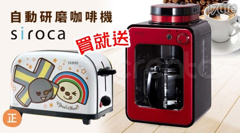 siroca-crossline自動研磨咖啡機-紅舞伎(STC-408RD)+17 life 團購 網贈烤麵包機