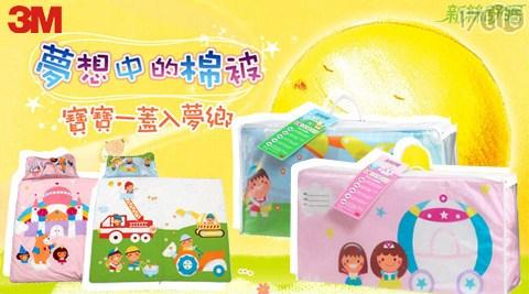 3M-新絲舒眠兒童被胎/睡袋系列(福利品)
