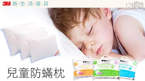 3M/兒童/防蹣枕/枕頭/枕心/寢具