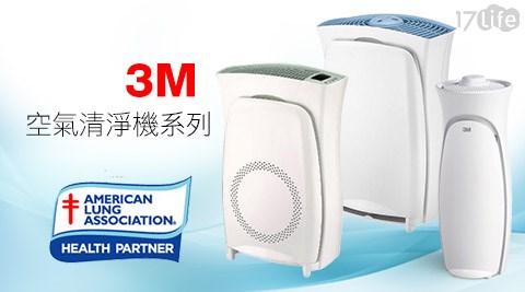 3M-空氣清淨機系列1台
