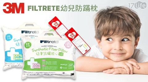 只要539元起(含運)即可購得【FILTRETE】原價最高890元兒童防蹣枕系列:(A)幼兒防蹣枕(2~6歲適用)1個/(B)小童防蹣枕(6~11歲適用)1個/(C)大童防蹣枕(9~13歲適用)1個。
