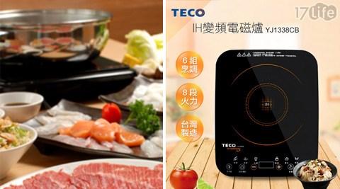 【TECO東元】/IH/變頻/電磁爐/ YJ1338CB
