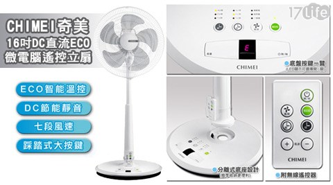 CHIMEI/奇美/16吋/DC直流/ECO微電腦/遙控立扇/ DF-16B0ST