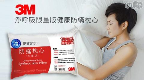 3M-淨呼吸限量版健康防?枕心