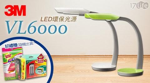 3M-58°博piinlife品生活hi edm 17life com tw視燈系列桌上型LED檯燈(VL6000)+贈好禮