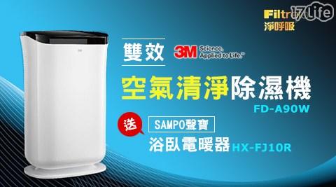只要14,900元(含運)即可享有【3M】原價22,888元FD-A90W 雙效空氣清淨除濕機+送【SAMPO聲寶】HX-FJ10R浴臥電暖器!購買即享1年保固服務!