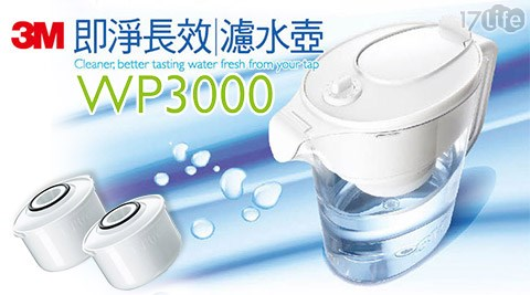3M-即淨長效濾水壺+濾心組合