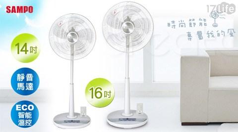 只要1,680元起(含運)即可享有【SAMPO聲寶】原價最高3,388元ECO智能溫控DC節能風扇系列只要1,680元起(含運)即可享有【SAMPO聲寶】原價最高3,388元ECO智能溫控DC節能風扇系列1台:(A)14吋(SK-FG14DR)/(B)16吋(SK-FG16DR)。享1年保固!