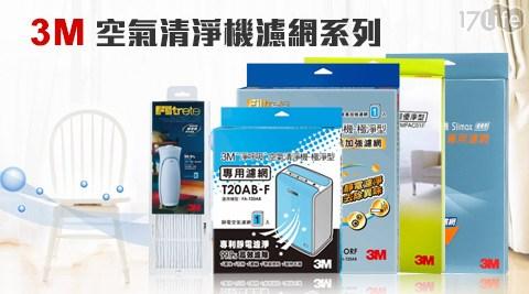 只要590元起(含運)即可享有【3M】原價最高1,790元空氣清淨機濾網系列只要590元起(含運)即可享有【3M】原價最高1,790元空氣清淨機濾網系列1入:(A)靜音款空氣清淨機專用濾網/(B)超優淨型空氣清淨機MFAC-01專用濾網/(C)SLIMAX超薄美型空氣清淨機專用濾網/(D)淨呼吸極淨型10坪空氣清淨機FA-T20AB專用濾網/(E)淨呼吸極淨型10坪空氣清淨機FA-T20AB除臭加強濾網。