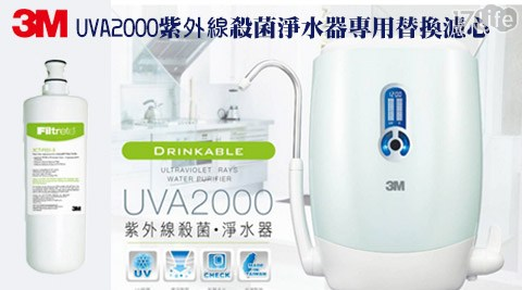3M-UVA2000紫外線殺菌淨水器專用替換濾心,好禮雙重送:1.【法國特福】六十週年紀念28CM不沾平底鍋,2.【3M】1涼風 h7650G 無痕廚房收納-菜瓜布收納架小綠促銷包或【3M】8001廚房擦拭布(隨機出貨)