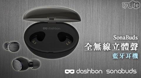 只要2,980元(含運)即可享有【Dashbon】原價3,980元SonaBuds全無線立體聲藍牙耳機1入,顏色:黑色,享1年保固!