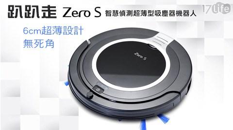 趴趴走-Zero-S智慧偵測超薄型吸塵器機器人
