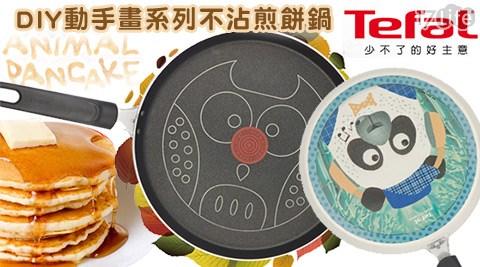 法國特福Tefal-DIY動手畫系列不沾煎餅鍋