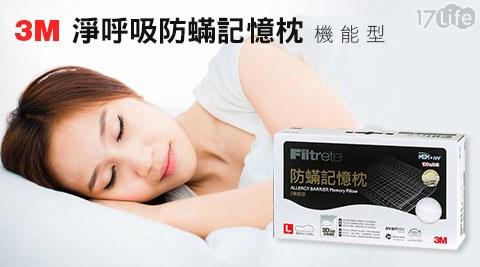 只要2,890元起(含運)即可享有【3M】原價最高7,780元淨呼吸防蟎記憶枕機能型M/機能型L: 1入/2入。