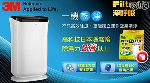 3M-雙效空氣清淨除濕機(FD-A90W)1台+贈濾網