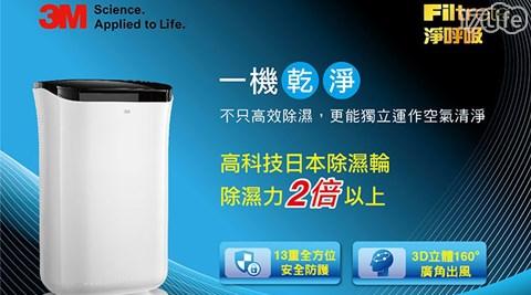 只要14,900元(含運)即可享有【3M】原價18,280元雙效空氣清淨除濕機(FD-A90W)1台,保固一年,加贈【3M】新一代標準型防螨纖維枕2入。
