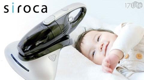 日本Siroca/3way/塵蹣/吸塵器/ SVC-368(福利品)