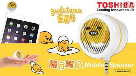 只要490元(含運)即可享有【TOSHIBA】原價980元蛋黃哥隨行喇叭(TY-MSP1GU)1入,購買即享1年保固服務!