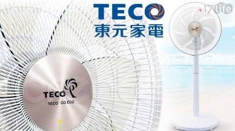 TECO/東元/14吋/DC直流馬達/立扇/ XA1471VD
