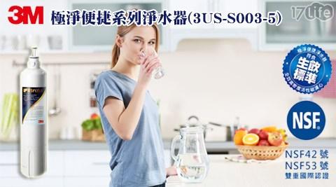 3M-紙尿褲 樂園極淨便捷系列淨水器(3US-S003-5)