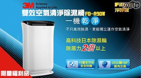 【3M】/雙效/空氣清淨/除濕機/FD-A90W/限量/福利品
