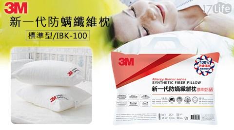 平均每入最低只要444元起(含運)即可購得【3M】新一代防螨纖維枕-標準型(IBK-100)1入/2入。