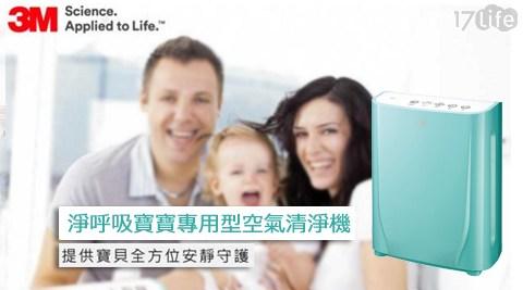 3M-淨呼吸寶寶專用型空氣清淨機(新品/福利品)(馬卡龍17life現金券分享綠)(FA-B90DC GN),購買即享好禮雙重送:
