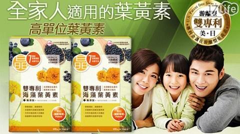 UDR/雙專利/專利/海藻葉黄素/海藻/葉黄素/EX/強效版/保健