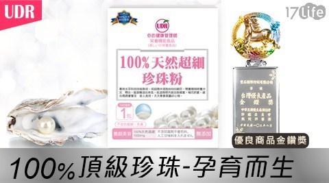 平均每盒最低只要380元起(含運)即可享有UDR 100%專利珍珠粉3盒/6盒(30包/盒)。