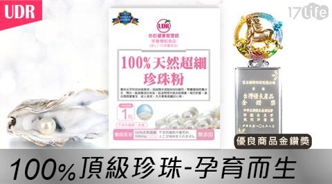 平均每盒最低只要276元起(含運)即可享有【UDR】100%天然超細珍珠粉1盒/3盒/5盒(30包/盒)。