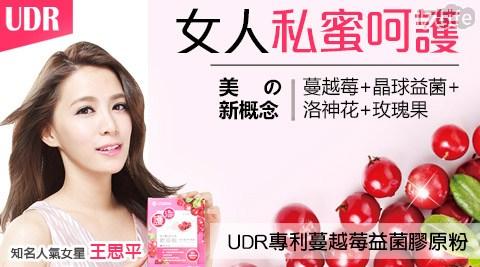 UDR/專利/蔓越莓/益菌/膠原/粉