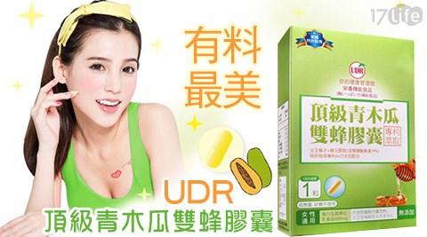UDR-頂級青木瓜雙蜂膠囊