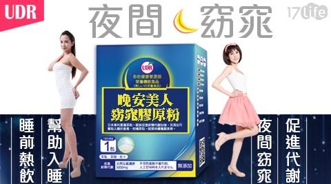 平均每盒最低只要285元起(含運)即可購得【UDR】晚安美人窈窕膠原粉1盒/3盒/5盒/8盒(30包/盒)。